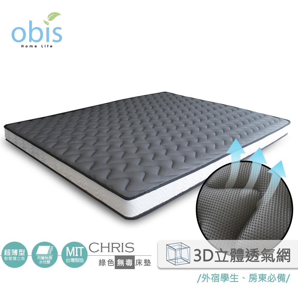 【obis】chris無毒3D透氣網布超薄型智慧獨立筒床墊(12cm)(12cm)[雙人特大6×7尺]