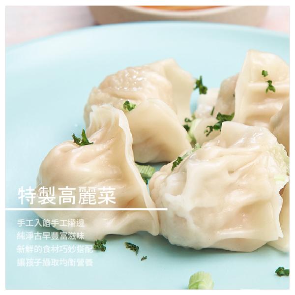 【清一太合-職人手工餛飩 水餃 拌醬專賣】很可以水餃-特製高麗菜