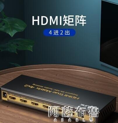 顯示器 優聯 hdmi矩陣分配器4進2出切換器 高清4k網絡視頻矩陣數字混合監控矩陣四進二出
