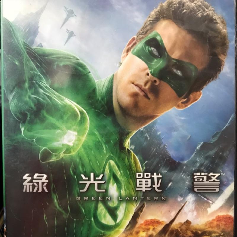 二手DVD~~~綠光戰警