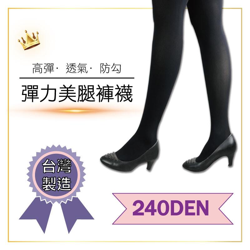 【名稱】彈力美腿褲襪 【顏色】:黑色/咖啡/膚色 【尺寸】:free size 【材質】:尼龍80% 彈性紗20% 【產地】:全程台灣製造 1入=1雙 超高6倍彈力,大美女也適穿! 身型曲線視覺比例拉