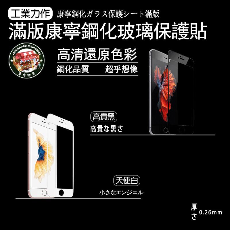 鋼化 玻璃貼 保護貼 iphone7plus iphone8plus 滿版 二次鋼化膜