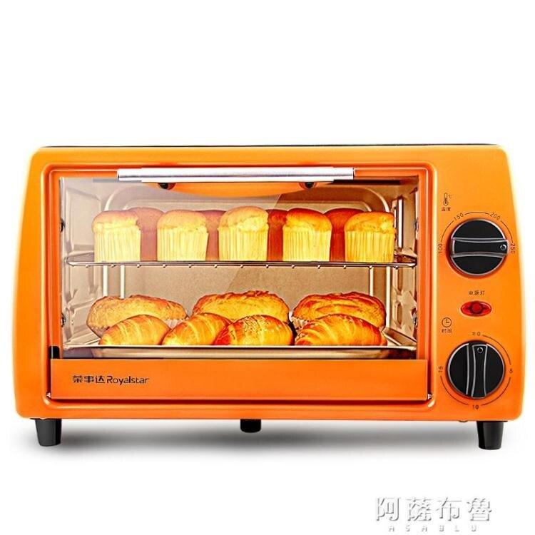 烤箱 榮事達電烤箱11升小型烤箱多功能家用烘焙控溫迷你蛋糕全自動正品