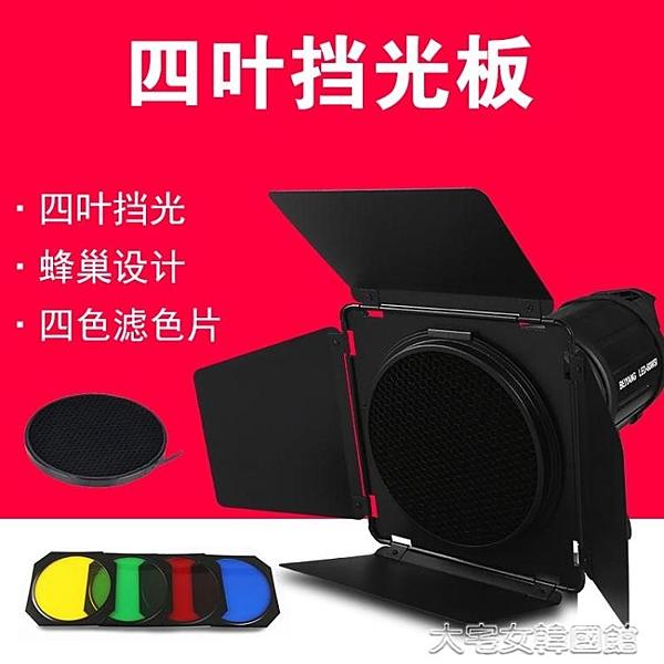 遮光罩四葉擋光板7寸標準罩專用180mm攝影閃光燈罩擋板帶蜂巢4片濾 大宅女韓國館