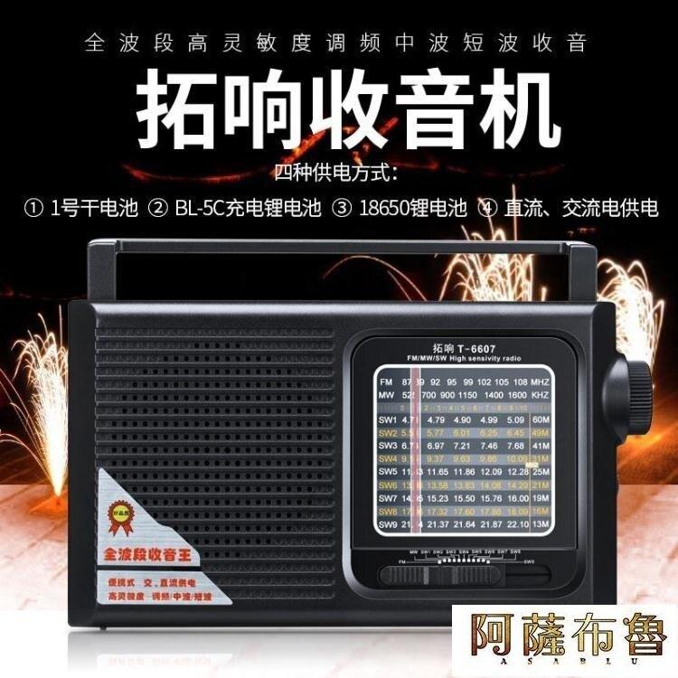收音機 收音機全波段便攜老式年fm調頻廣播半導體迷你小型微型復古隨身聽