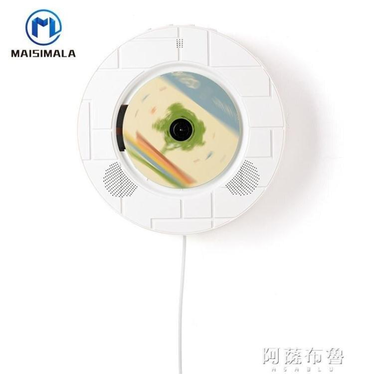 CD機 麥絲瑪拉樂動DVD便攜式學生CD機器藍芽DVD播放機復讀英語學習光盤