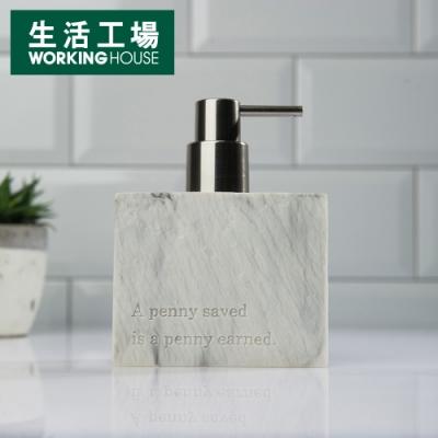 【品牌週全館8折起-生活工場】Marble石紋乳液罐