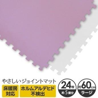 ds-2262153 やさしいジョイントマット 約4.5畳(24枚入)本体 ラージサイズ(60cm×60cm) パープル×ホワイト 〔大判 クッションマット