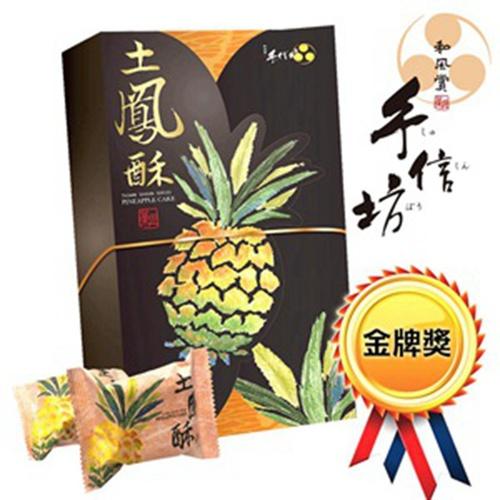 【手信坊】土鳳梨酥禮盒10入