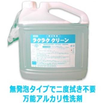 業務用洗剤 万能クリーナー アルカリ性 サンユウ ラクラククリーン 5LX2本