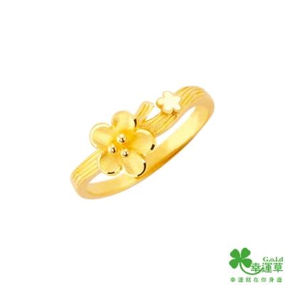 幸運草 桃花緣黃金戒指