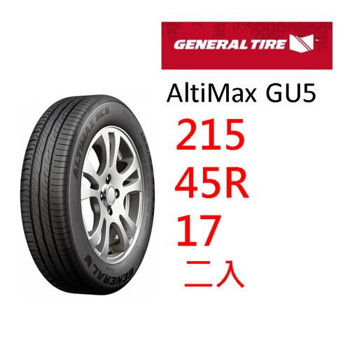 將軍輪胎   AltiMax GU5 215/45/17 91 -2入
