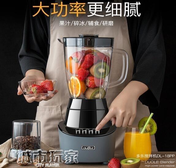 榨汁機 多樂榨汁機家用全自動多功能炸果汁豆漿打水果攪拌輔食料理機小型