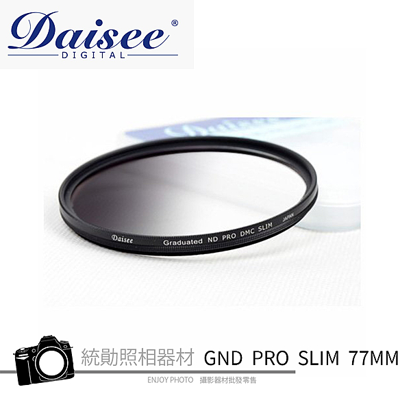 Daisee Graduated ND PRO 77mm 薄框 半面漸層鏡 多層鍍膜減光鏡 公司貨