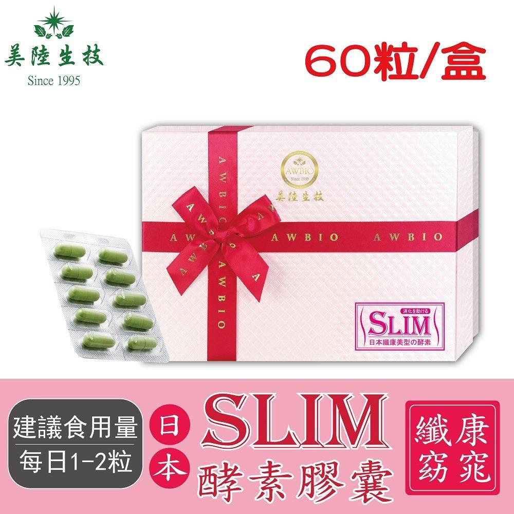 美陸生技 日本SLIM纖康美型酵素膠囊(60粒/盒)-AWBIO
