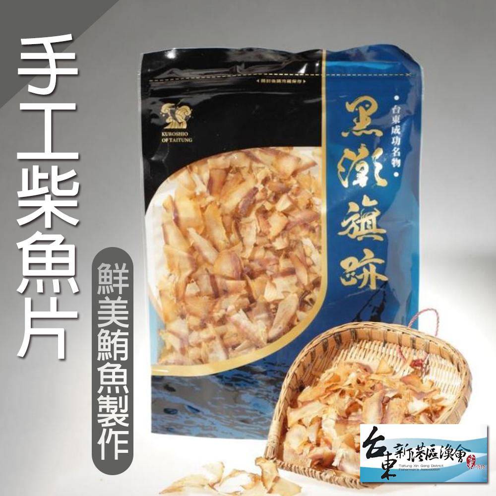 【新港漁會】手工柴魚片-100g-包  (2包一組)