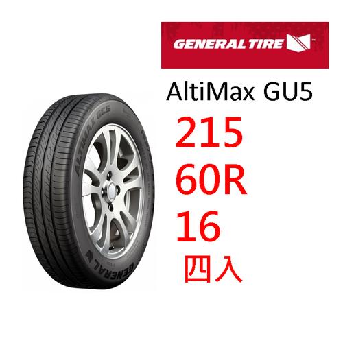 將軍輪胎   AltiMax GS5 215/60/16 95 -4入