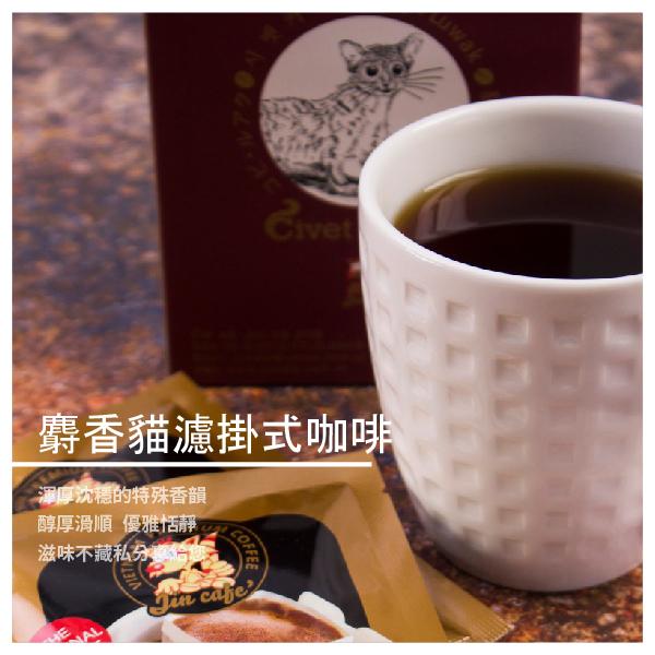 【i Air優活館】麝香貓濾掛式咖啡★買一送一