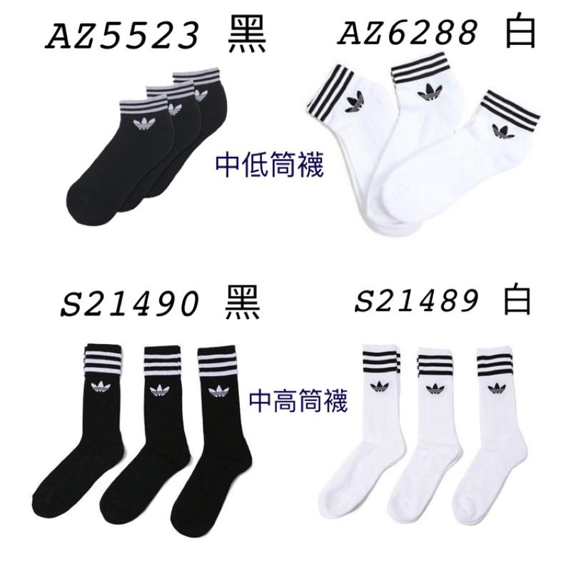 [Adidas] 三葉草 運動休閒厚襪 黑 白 兩色 超好穿搭 一組三雙入 《曼哈頓運動休閒個》