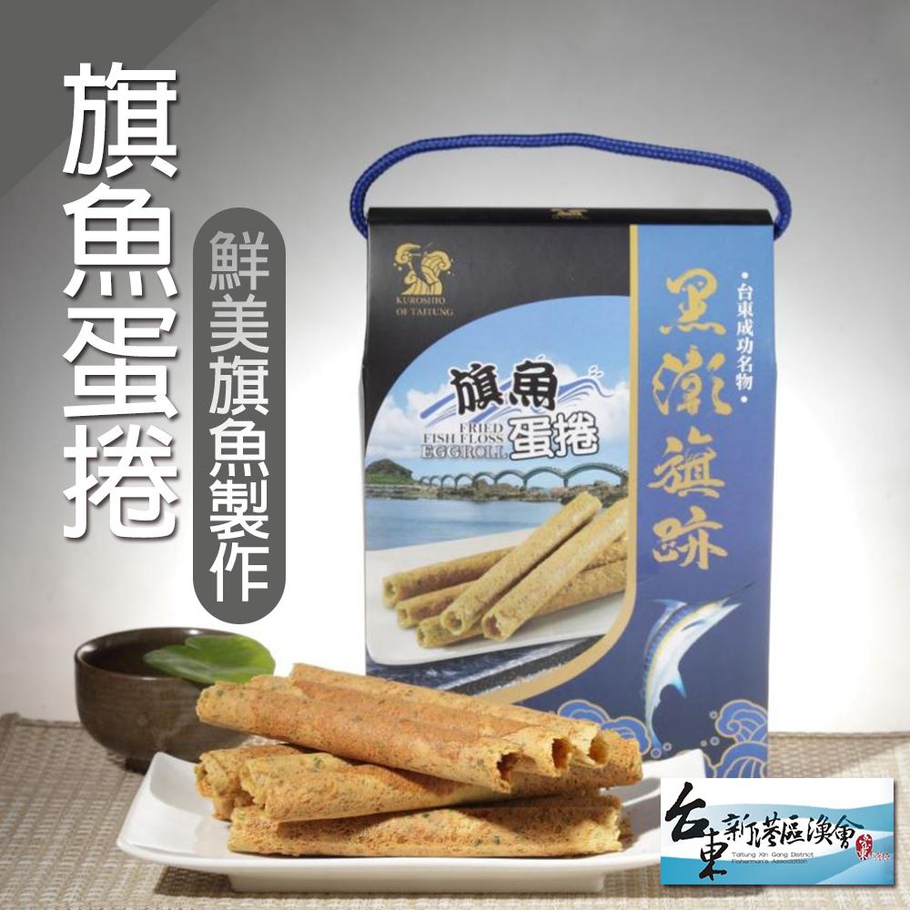 【新港漁會】旗魚蛋捲-180g-5包-盒  (2盒一組)
