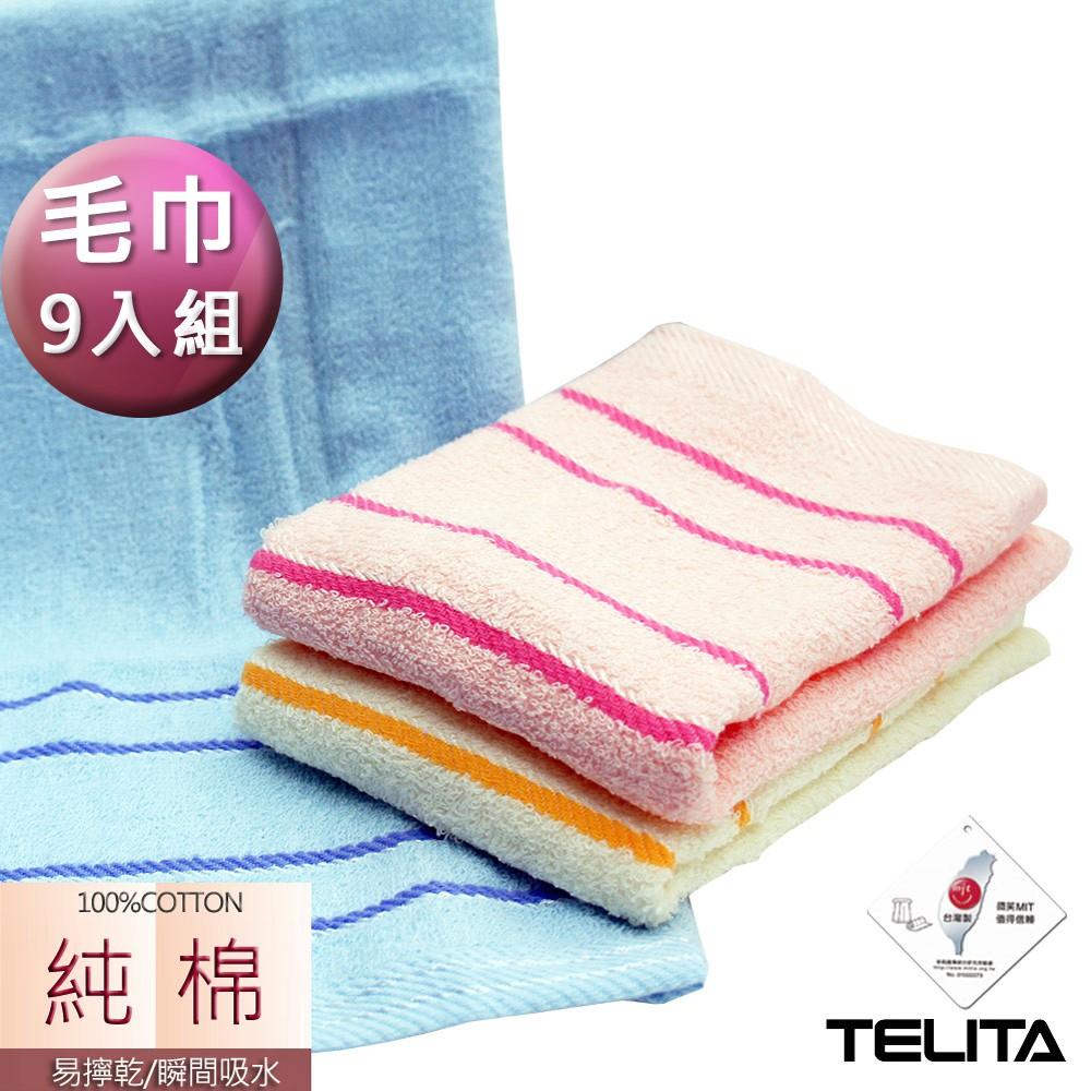 【TELITA】絲光橫紋易擰乾毛巾(超值9條組) TA3082
