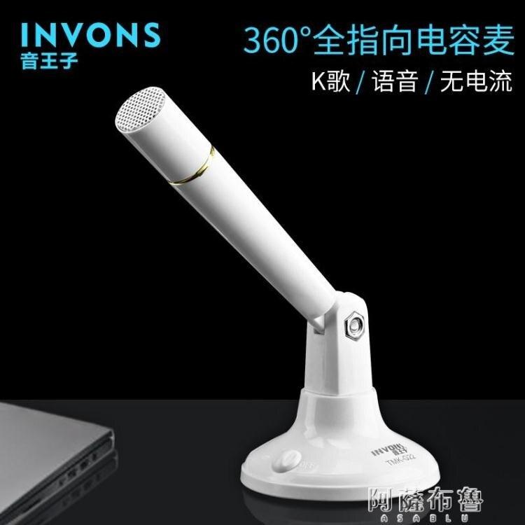 麥克風 invons TMK-G22電腦麥克風臺式主播YY語音聊天k歌家用錄音話筒