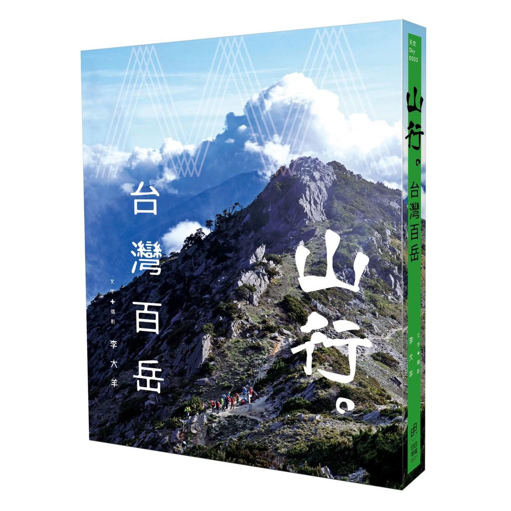 山行。台灣百岳:天神送給台灣最美麗與感動的禮物