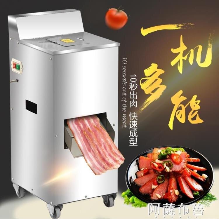 電動切肉機 家用商用立式不銹鋼單切機電動切肉機切片機切絲機切丁機