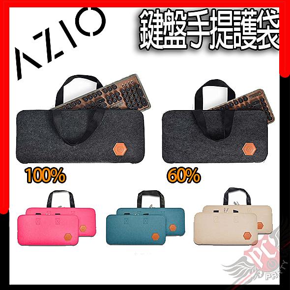 [ PC PART ] AZIO 60% 鍵盤手提護袋
