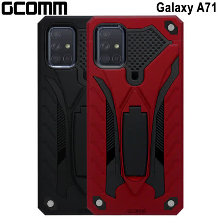 GCOMM Galaxy A71 防摔盔甲保護殼 Solid Armour