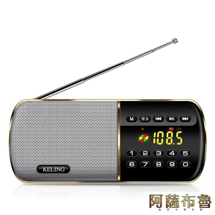 收音機 科凌F8全波段收音機新款便攜式老人老年人半導體迷你小型可充電插卡