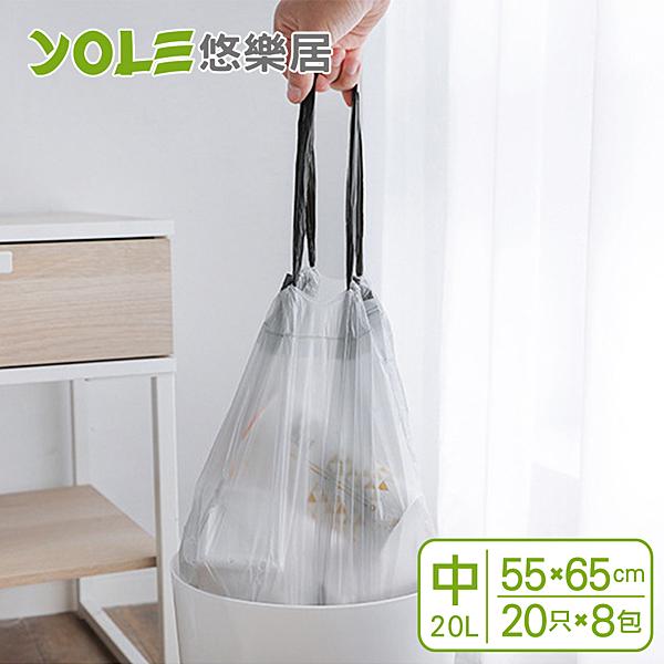 【YOLE悠樂居】家用多尺寸加厚封口拉繩垃圾袋55x65cm-中20L(20只x8包)#1038003-2