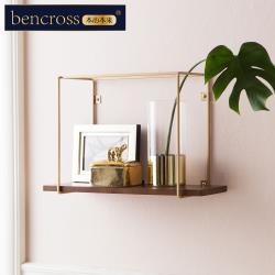 bencross本心本來|金屬框木製牆面收納架