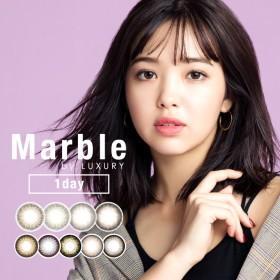 処分特価!現品限り!Marble by LUXURY マーブル ワンデー 度あり 度なし 10枚入