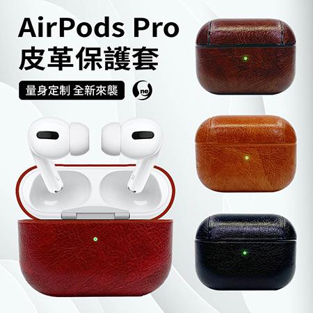 AirPodsPro  無線藍芽耳機 皮革保護套 AirPodsPro   3代 素色皮套淺咖啡色
