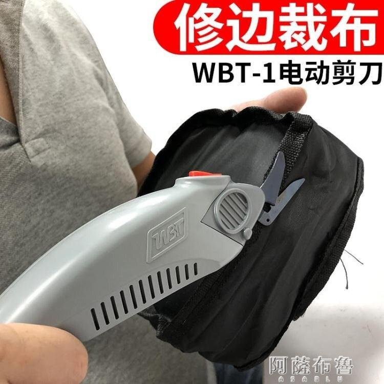 電動剪刀 電剪刀手持式修邊鋰充電式電動剪子皮革服裝裁布料剪機裁布刀小型