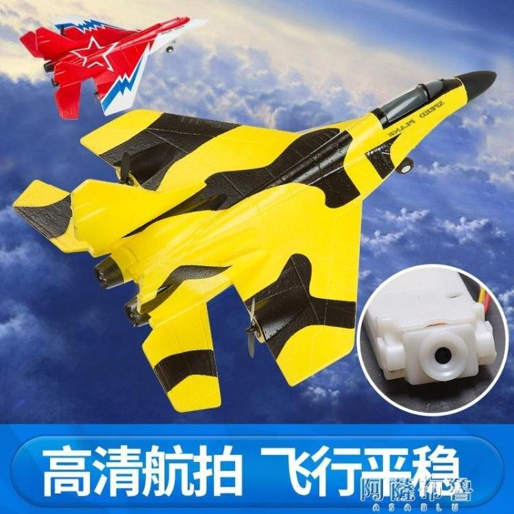 無人機 遙控飛機無人戰斗機航模固定翼兒童滑翔機超大玩具模型機耐摔