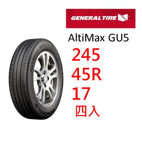 將軍輪胎    AltiMax GU5 245/45/17 99 -4入