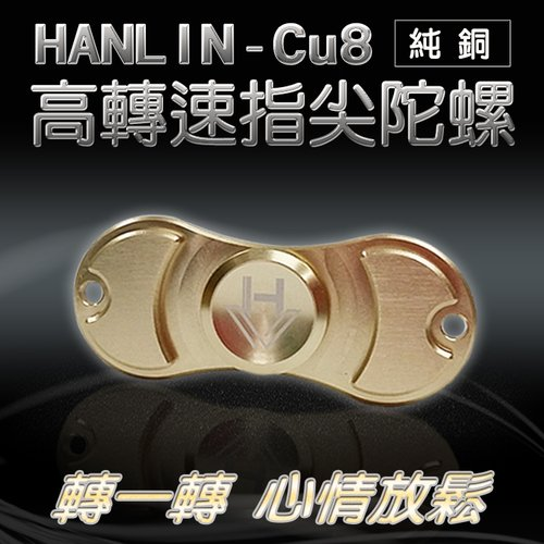 HANLIN-Cu8 高轉速純銅指尖陀螺