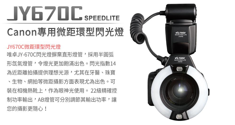 rowa viltrox 唯卓 jy670c jy-670c 閃光燈 支援canon e-ttl