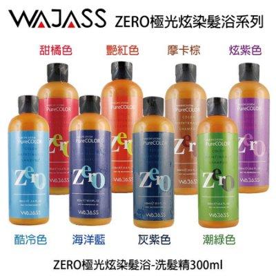 WAJASS威傑士 ZERO 酷冷色/海洋藍/灰紫色/潮綠色/甜橘色/艷紅色/摩卡棕/炫紫色 極色增亮洗髮精300ml