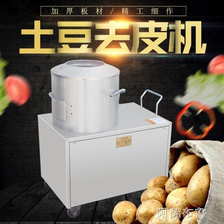 削皮機 海梅不銹鋼土豆去皮脫皮機商用全自動地瓜紅薯毛芋頭洗削皮一體機