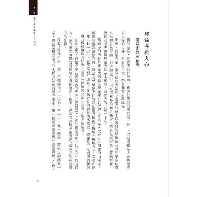 應仁之亂:催生日本戰國時代的大亂