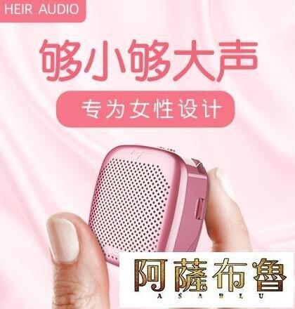 擴音器 小蜜蜂擴音器教師專用上課寶送話器講話用的帶藍芽無線話筒老師講課