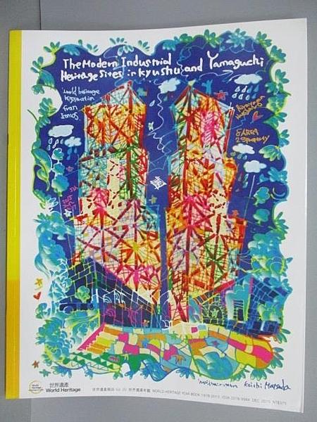 【書寶二手書T9/雜誌期刊_FI5】世界遺產雜誌_20期_世界遺產年鑑