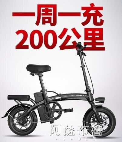 電動車 斯洛克新國標折疊電動自行車鋰電池代步小型代駕電瓶電動車助力車