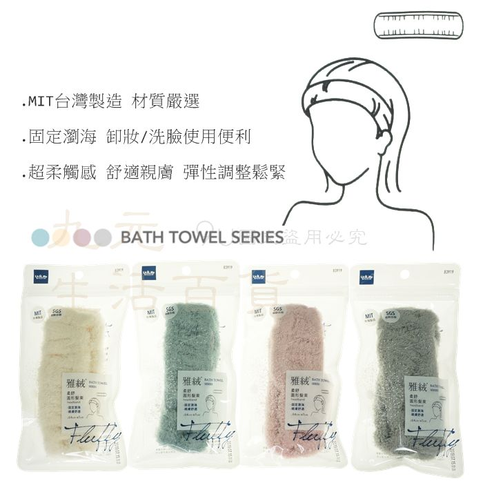 【九元生活百貨】9uLife 絨絨柔舒髮束 B3919 固定瀏海 親膚舒適 SGS 沐浴洗臉 MIT