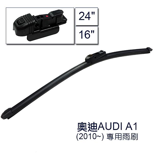 專用型軟骨雨刷 奧迪AUDI A1(2010~)-24+16吋【亞克】