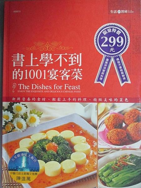 【書寶二手書T8/餐飲_FK2】書上學不到的1001宴客菜_元氣星球工作室