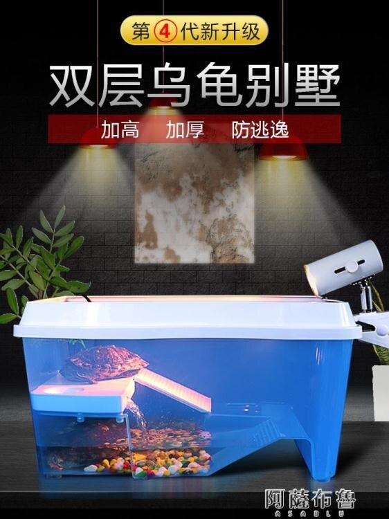 烏龜缸 烏龜缸別墅帶曬臺大型烏龜盆水陸缸巴西龜箱養小烏龜的專用缸家用 新年禮物